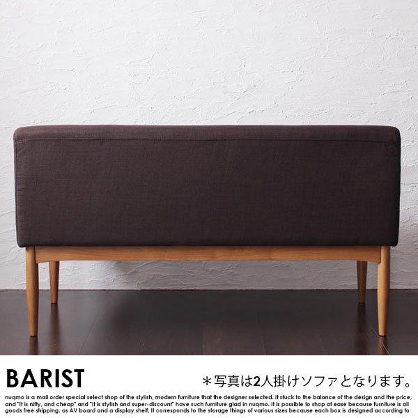 北欧スタイルソファダイニング BARIST【バリスト】4点セット(テーブル+2Pソファ1脚+アームソファ1脚+ベンチ1脚)(W120) の商品写真その8