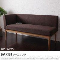 北欧スタイルソファ BARISの商品写真