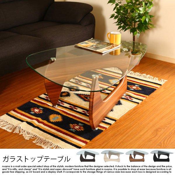 北欧デザイン ガラストップテーブルの商品写真大