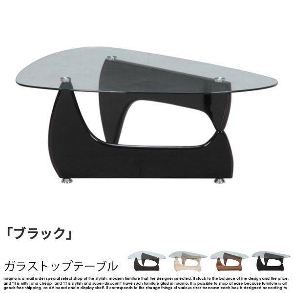 北欧デザイン ガラストップテーブルの商品写真その1