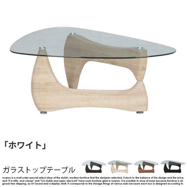 北欧デザイン ガラストップテーブル の商品写真その2