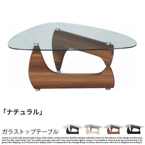 北欧デザイン ガラストップテーブル の商品写真その3