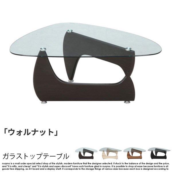 北欧デザイン ガラストップテーブル の商品写真その4