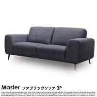 ファブリックソファ Masteの商品写真
