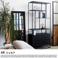 モダンデザイン アルノ シェルの商品写真