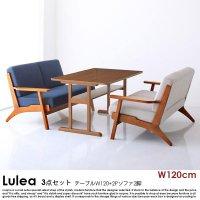 北欧デザイン木肘ソファダイニング Lulea【ルレオ】3点セット(テーブル+2Pソファ2脚)W120cm