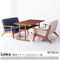 北欧デザイン木肘ソファダイニング Lulea【ルレオ】3点セット(テーブル+2Pソファ2脚)W150cm