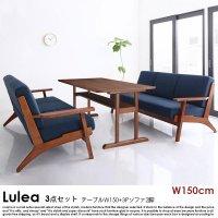 北欧デザイン木肘ソファダイニング Lulea【ルレオ】3点セット(テーブル+3Pソファ2脚)W150cm