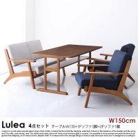 北欧デザイン木肘ソファダイニング Lulea【ルレオ】4点セット(テーブル+2Pソファ1脚+1Pソファ2脚)W150cm
