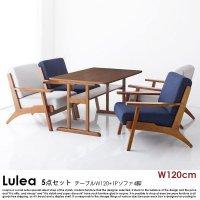 北欧デザイン木肘ソファダイニング Lulea【ルレオ】5点セット(テーブル+1Pソファ4脚)W120cm