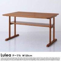 北欧デザイン木肘ソファダイニング Lulea【ルレオ】 ダイニングテーブル(W120cm) 【沖縄・離島も送料無料】