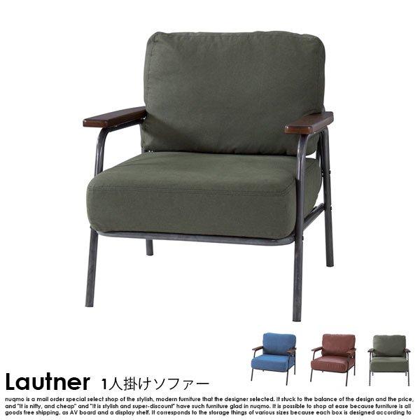 ヴィンテージデザインダイニング Lautner【ロートネル】4点セット(テーブル+2Pソファ1脚+1Pソファ2脚) W130cm の商品写真その7