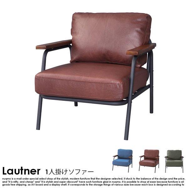 ヴィンテージデザインダイニング Lautner【ロートネル】4点セット(テーブル+2Pソファ1脚+1Pソファ2脚) W130cm の商品写真その8