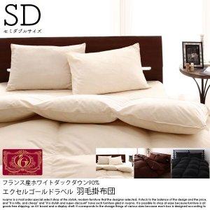 日本製エクセルゴールドラベル羽の商品写真