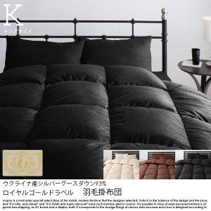 日本製ロイヤルゴールドラベル羽の商品写真