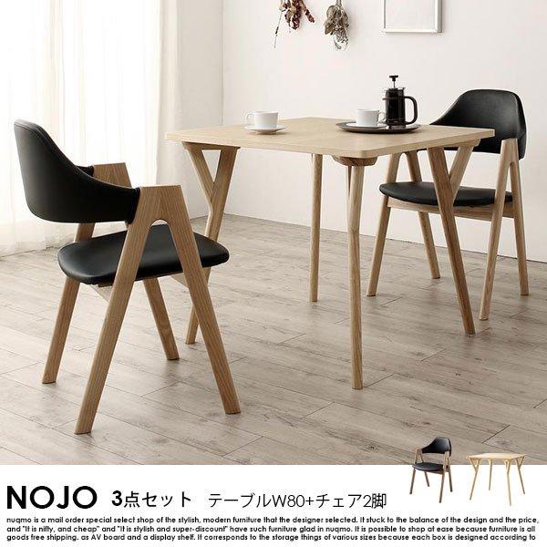 北欧デザインダイニング NOJO【ノジョ】3点セット(テーブル+チェア2脚)の商品写真大