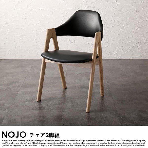 北欧デザインダイニング NOJO【ノジョ】3点セット(テーブル+チェア2脚)の商品写真その1