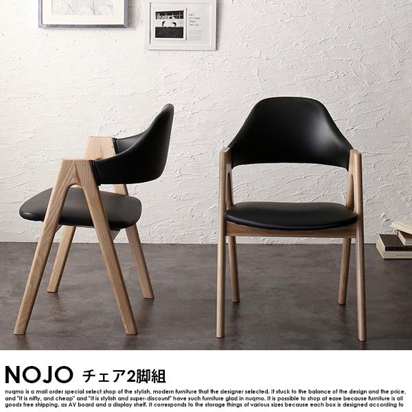 北欧デザインダイニング NOJO【ノジョ】3点セット(テーブル+チェア2脚) の商品写真その2