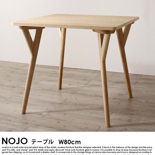 北欧デザインダイニング NOJO【ノジョ】3点セット(テーブル+チェア2脚) の商品写真その3