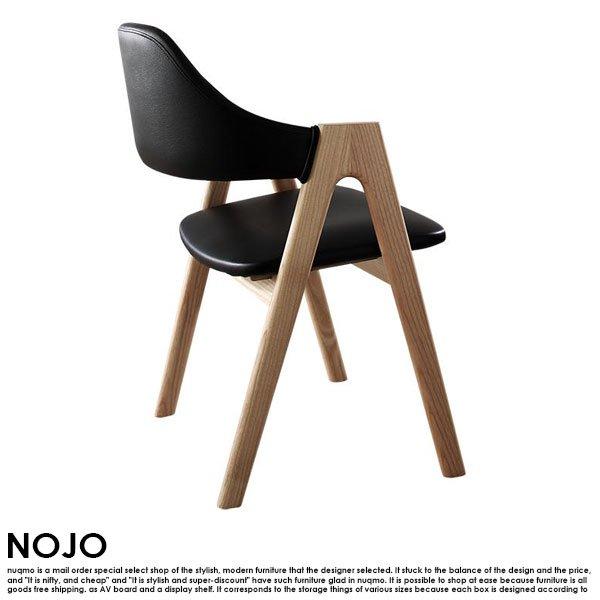 北欧デザインダイニング NOJO【ノジョ】3点セット(テーブル+チェア2脚) の商品写真その5