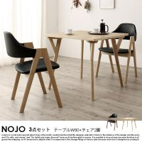 北欧デザインダイニング NOJO【ノジョ】3点セット(テーブル+チェア2脚)