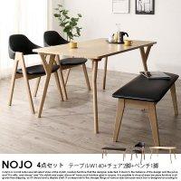 北欧デザインダイニング NOJO【ノジョ】4点セット(テーブル+チェア2脚+ベンチ1脚)