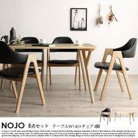北欧デザインダイニング NOJO【ノジョ】5点セット(テーブル+チェア4脚)