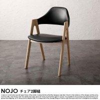 北欧デザインダイニング NOJO【ノジョ】チェア2脚組【沖縄・離島も送料無料】