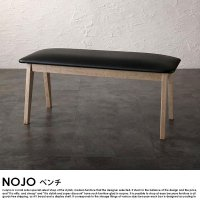 北欧デザインダイニング NOJO【ノジョ】ベンチ【沖縄・離島も送料無料】