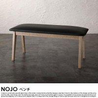 北欧デザインダイニング NOJの商品写真