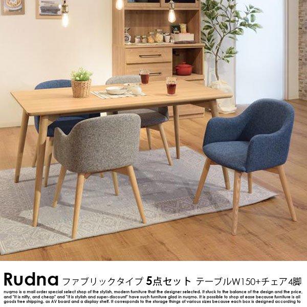 北欧スタイルダイニング Rudna【ルドナ】5点セット(テーブル+1Pソファ4脚) ファブリックタイプの商品写真大