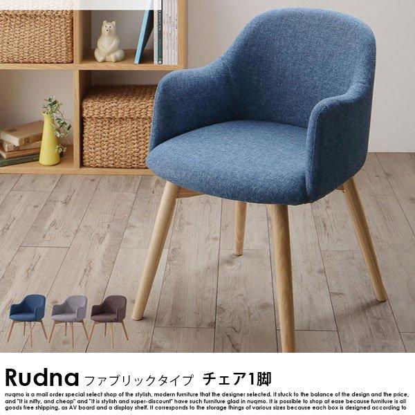 北欧スタイルダイニング Rudna【ルドナ】5点セット(テーブル+1Pソファ4脚) ファブリックタイプの商品写真その1