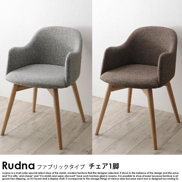 北欧スタイルダイニング Rudna【ルドナ】5点セット(テーブル+1Pソファ4脚) ファブリックタイプ の商品写真その2