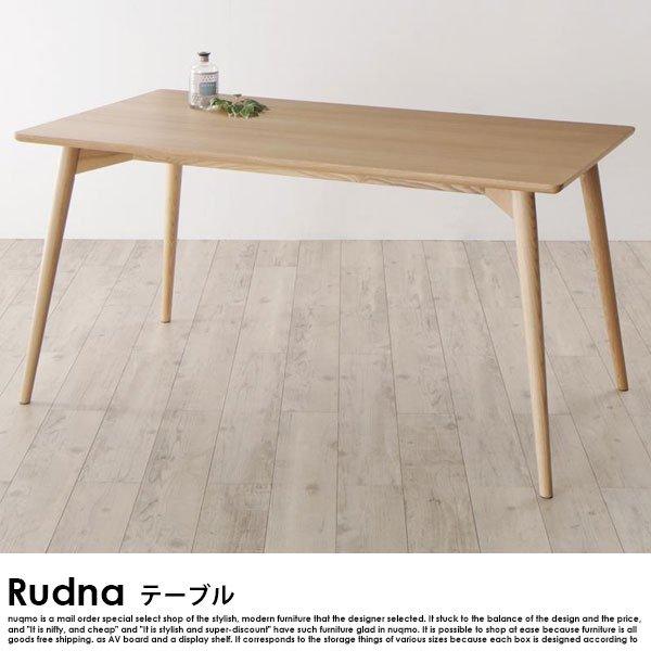 北欧スタイルダイニング Rudna【ルドナ】5点セット(テーブル+1Pソファ4脚) ファブリックタイプ の商品写真その3