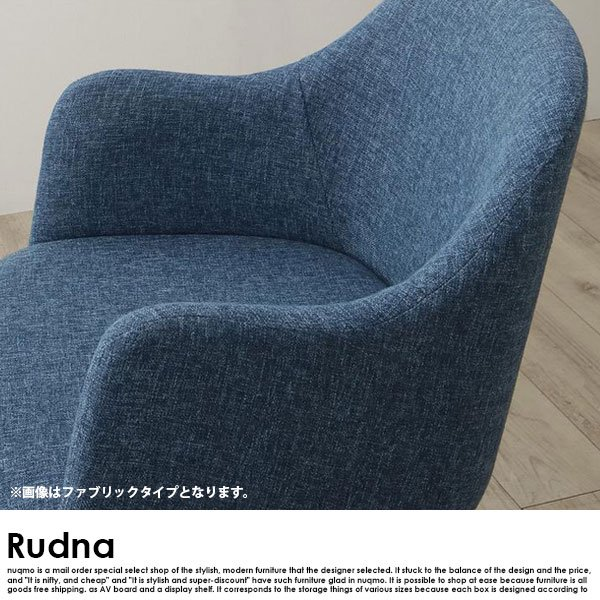 北欧スタイルダイニング Rudna【ルドナ】5点セット(テーブル+1Pソファ4脚) ファブリックタイプ の商品写真その4