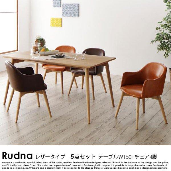 北欧スタイルダイニング Rudna【ルドナ】5点セット(テーブル+1Pソファ4脚) レザータイプの商品写真その1