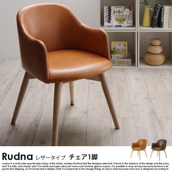 北欧スタイルダイニング Rudna【ルドナ】5点セット(テーブル+1Pソファ4脚) レザータイプ の商品写真その2