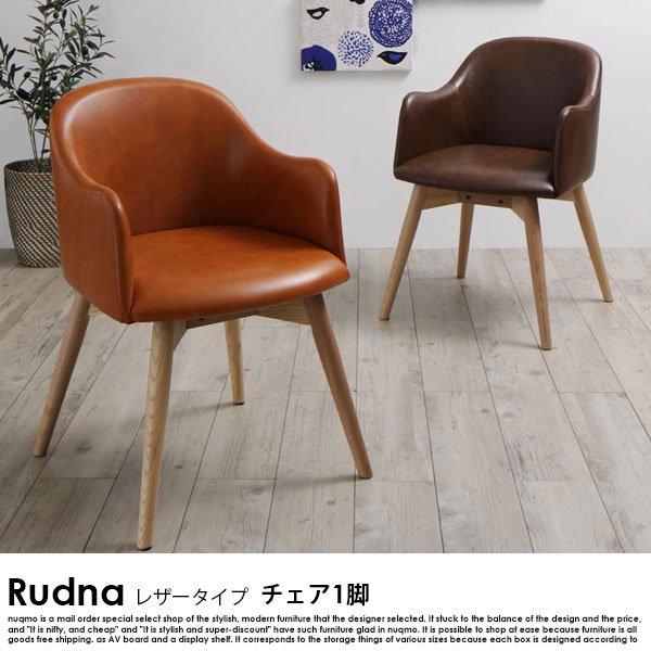 北欧スタイルダイニング Rudna【ルドナ】5点セット(テーブル+1Pソファ4脚) レザータイプ の商品写真その3