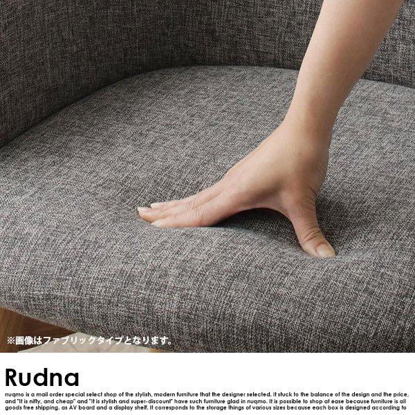 北欧スタイルダイニング Rudna【ルドナ】5点セット(テーブル+1Pソファ4脚) レザータイプ の商品写真その9