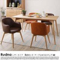 北欧スタイルダイニング Rudna【ルドナ】5点セット(テーブル+1Pソファ4脚) レザータイプ