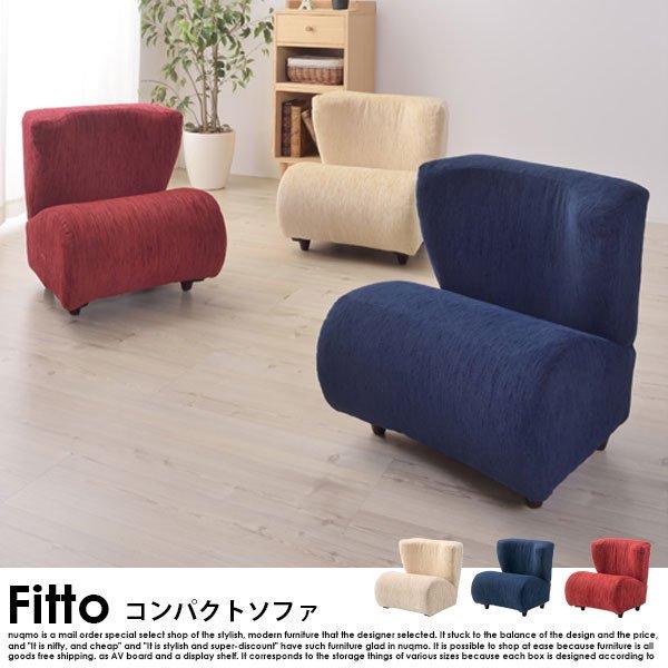キュートデザイン Fitto【フィット】コンパクトソファの商品写真大