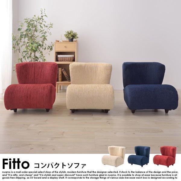 キュートデザイン Fitto【フィット】コンパクトソファの商品写真その1