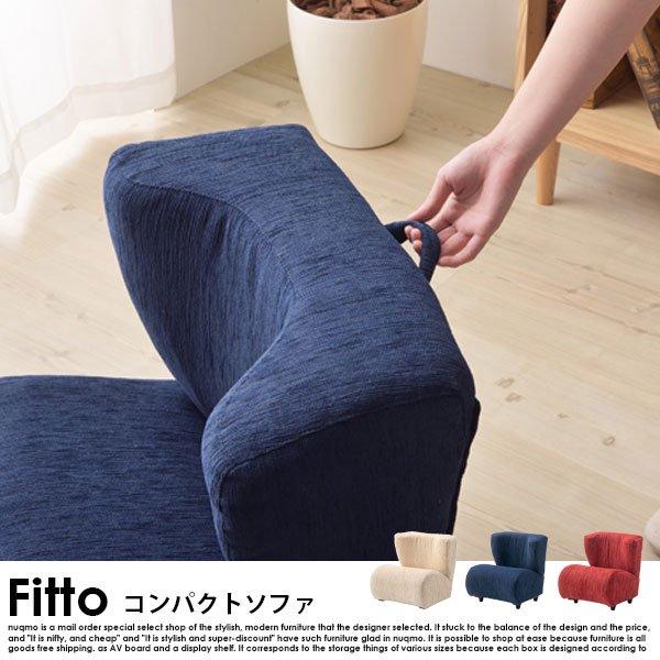キュートデザイン Fitto【フィット】コンパクトソファ の商品写真その10