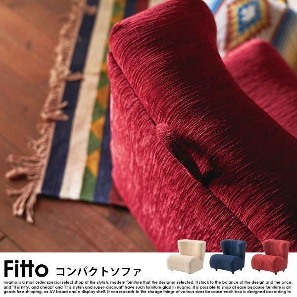キュートデザイン Fitto【フィット】コンパクトソファ の商品写真その11