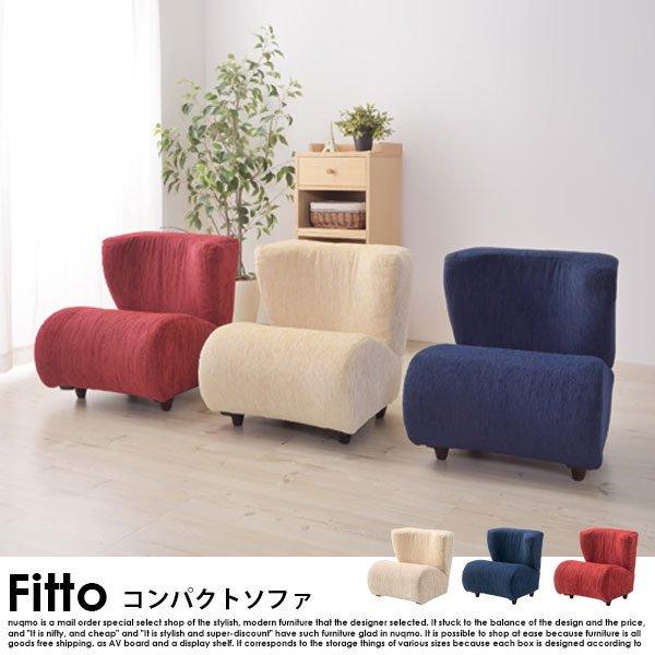 キュートデザイン Fitto【フィット】コンパクトソファ の商品写真その2