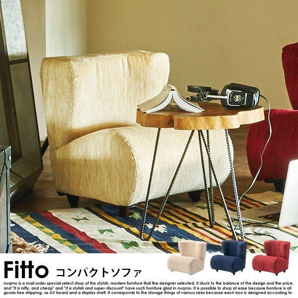 キュートデザイン Fitto【フィット】コンパクトソファ の商品写真その3