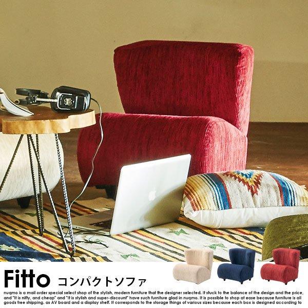 キュートデザイン Fitto【フィット】コンパクトソファ の商品写真その4