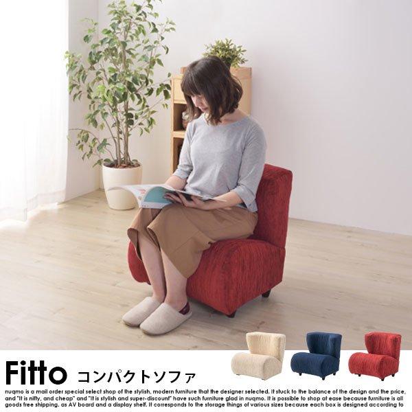 キュートデザイン Fitto【フィット】コンパクトソファ の商品写真その5
