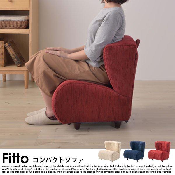 キュートデザイン Fitto【フィット】コンパクトソファ の商品写真その6