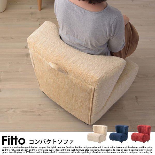 キュートデザイン Fitto【フィット】コンパクトソファ の商品写真その7